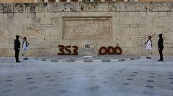 Μήνυμα της ΠτΔ για την Ημέρα Μνήμης της Γενοκτονίας των Ελλήνων του