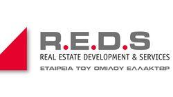 REDS: Σύναψη μακροπρόθεσμου κοινοπρακτικού ομολογιακού δανείου 41,5 εκατ.