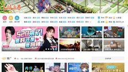 成長を続ける中国のBilibili 2億人のユーザーを抱えYouTubeのような存在に