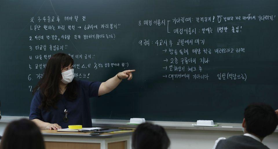 20일 오전 울산 중구 함월고등학교에서 한 교사가 고3 학생들에게 유의사항을 전달하고
