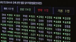인터넷 사업자 의무 강화하는 'n번방 방지법'이 국회를 통과했다