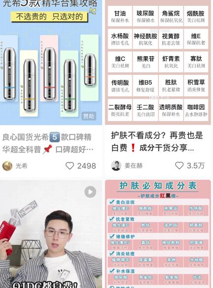中国のSNSに投稿された画像。肌に良い成分は何かを紹介している。