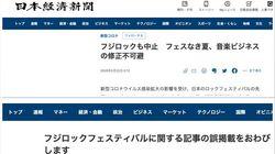 日経新聞、フジロック