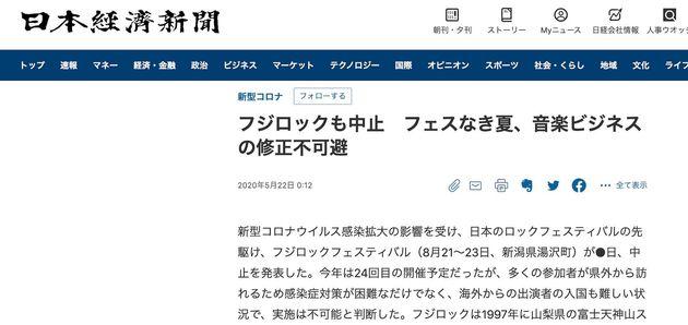 5月22日午前0時過ぎに配信された日経新聞の記事