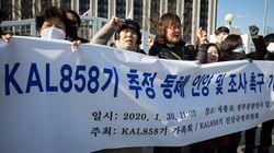 정부가 'KAL 858기' 추정 동체에 대한 현지조사에