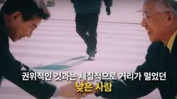 노무현 전 대통령 추도식 현장서 공개된 일화