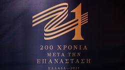 Κύκλοι της Επιτροπής «Ελλάδα 2021» απαντούν στο Κ. Μπογδάνο για τη «δολοφονία