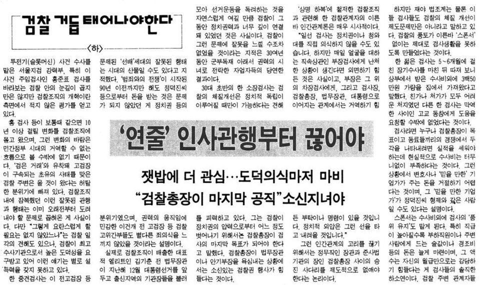 """1993년 5월31일치 <한겨레>에도 '검찰개혁'에 대한 기사가 실렸다. 이때만 해도 홍준표는 검찰개혁을 상징하는 인물이었다. """"보통때 같으면..."""