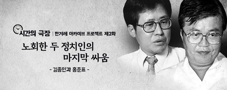 김종인과 홍준표는 서로의 손을 잡을까? 30년 전의 악연을