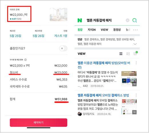 22,000원이었던 숙소비가 결제창에서는 51,988원으로 바뀌어 있다(왼쪽), 음원 사이트의 해지를 검색하면 방법을 알려주는 글들이 수백 개가