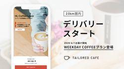 こだわりコーヒーを毎朝自宅にお届け 「TAILORED