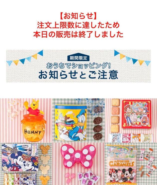 東京ディズニーリゾート公式アプリの画面