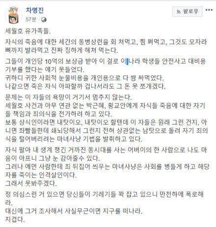 차명진 의원 페이스북