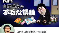 山里亮太さん、木村花さん急死とテラハ制作中止にコメント。「誹謗中傷を受け、分かっている方の人間だったのに」