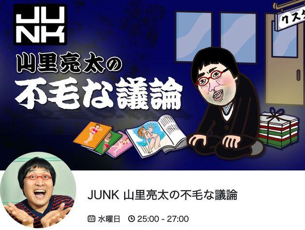 TBSラジオ『JUNK