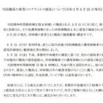 武蔵野中央病院でクラスターか 職員3人の新型コロナ感染を確認