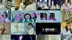 「乃木坂46」がお家にやってくる!月額1200円「のぎ動画」で430動画を見放題。