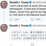Twitter、トランプ大統領のツイートに今度は「暴力の賛美」で違反認定