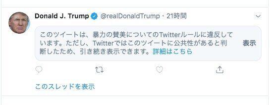 警告が表示されるトランプ大統領のツイート