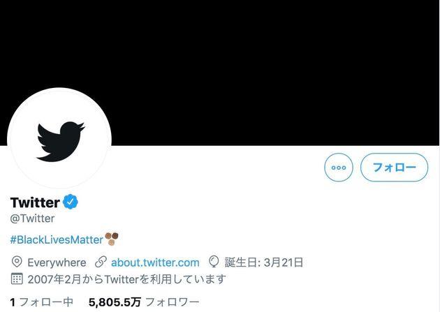 Twitter公式アカウントのプロフィール画面。鳥のアイコンが黒色になり、プロフィールには「#BlackLivesMatter」と書かれている。