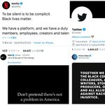 『#BlackLivesMatter』企業も黒人差別に抗議、力強いメッセージ続く Netflix「私たちには声を上げる義務がある」