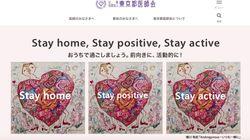 元SMAP中居正広さん、「のんびりなかい」名義で東京都医師会に食品を寄付していた。新型コロナ支援で