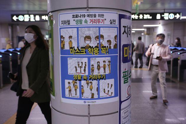 5월 28일 서울의 한 지하철역에 마스크 착용 권고 포스터가