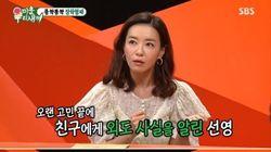 박선영이 실제로 친구 남편 외도 알려줬다가 겪은
