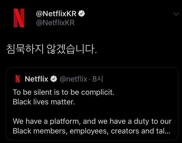 넷플릭스코리아가 5월31일 오후 원래의 트윗을 삭제한 뒤 다시 올린