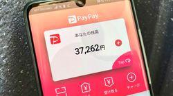 PayPayの「最大1000%還元キャンペーン」が開始。オンライン支払い限定で