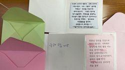 윤미향이 페이스북을 통해 공개한 손편지 내용
