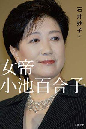 石井妙子『女帝 小池百合子』文藝春秋