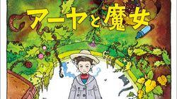 宮崎駿さん企画の新作長編アニメ「アーヤと魔女」。NHKが今冬に放送へ