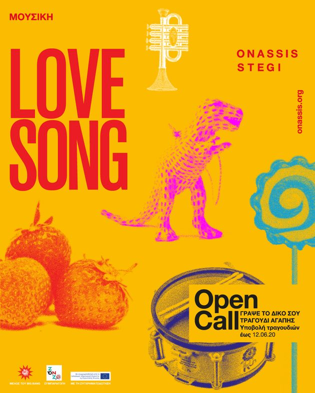 «Love Song»: Η Στέγη καλεί τα παιδιά από 6 ετών να ηχογραφήσουν το δικό τους τραγούδι