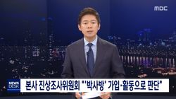 MBC 진상조사위 : '박사방' 가입한 자사 기자 취재 목적