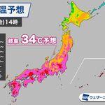 【今日の天気】各地で真夏日に、熱中症に注意 東京も29℃まで上昇