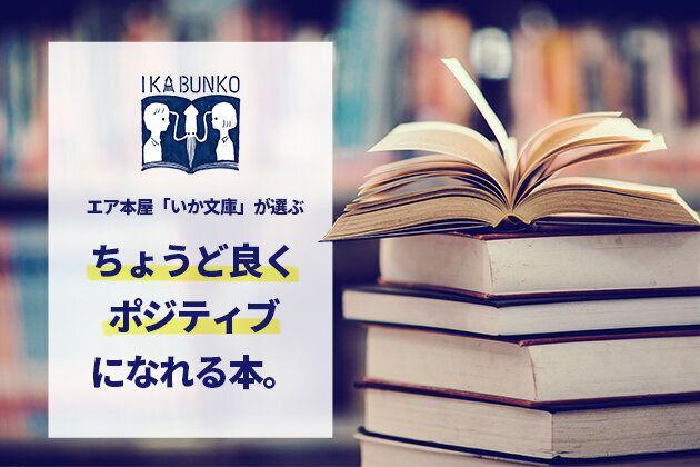 お店も商品も無いエア本屋「いか文庫」が選ぶ『ちょうど良くポジティブになれる本』