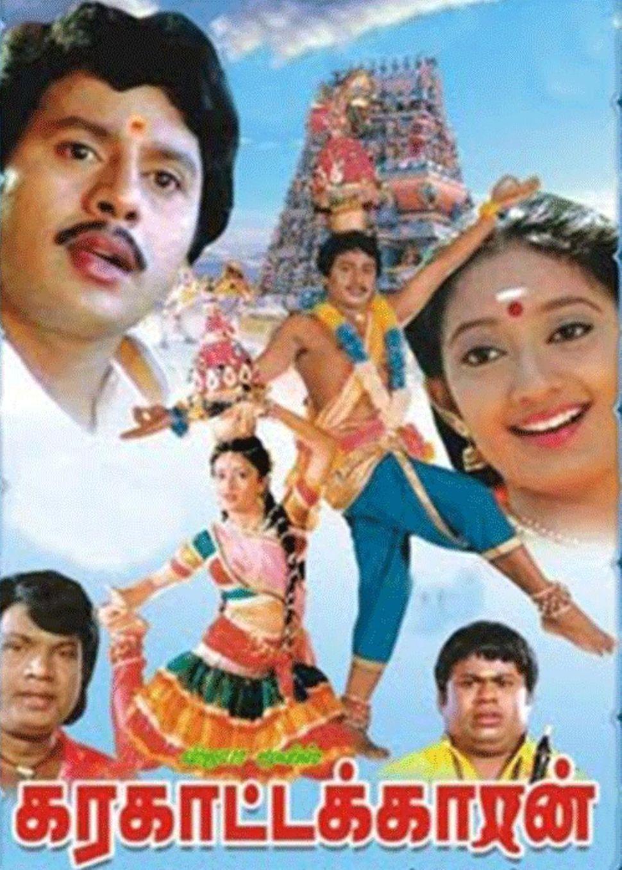 Karagattakaran (1989) movie poster