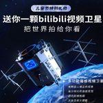 「中国のニコニコ動画」、宇宙から撮った地球の映像をアップしたい→自分たちで人工衛星を打ち上げ