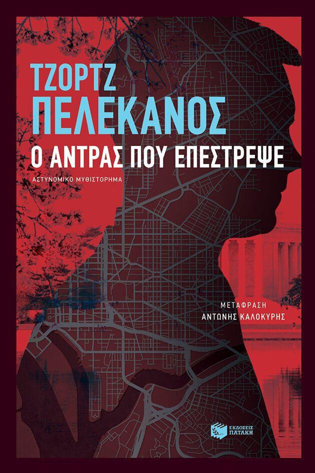 Η HuffPost προτείνει: Δέκα + 2 νέα βιβλία για τον