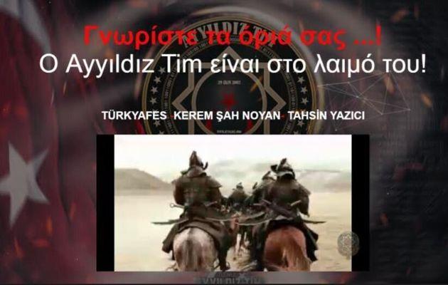 Τούρκοι χάκερ «έριξαν» την ιστοσελίδα του δήμου Χαλκηδόνος - Η απάντηση των Ελλήνων