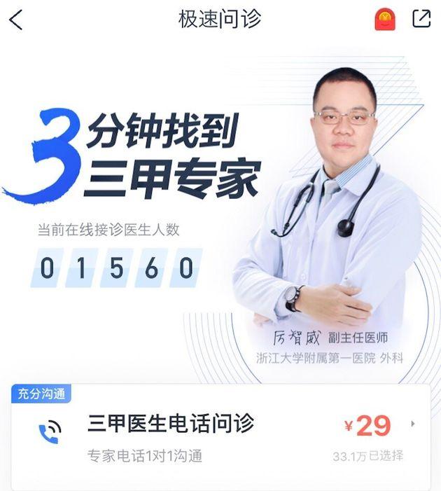 次々にオンラインの医者が表示される。「3分で三甲専門家につながる」