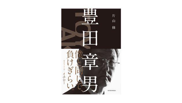 『豊田章男』(東洋経済新報社)