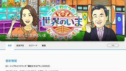 NHK番組の黒人の描き方に疑問「敵を作らせるやり方だ」と在米ジャーナリスト指摘