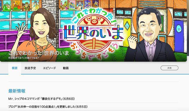 NHK「これでわかった!世界のいま」公式サイト