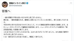 幻冬舎・箕輪厚介さんが謝罪、テレビ出演など自粛へ セクハラなど文春が報道