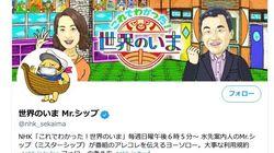 NHKが動画を削除して謝罪。「これでわかった!世界のいま」の公式Twitterが投稿し、批判殺到していた。