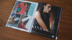 キンカン、94年の歴史で初めてファッション雑誌に広告掲載。その悲痛な理由とは?