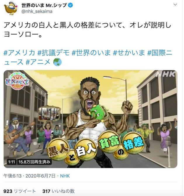 NHKの番組「これでわかった!世界のいま」Twitterに投稿されたツイート(現在は削除)。