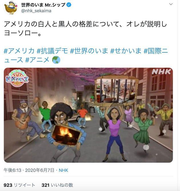 黒人を描いたNHKのアニメ動画はなぜ差別的で、「許されない」表現なのか